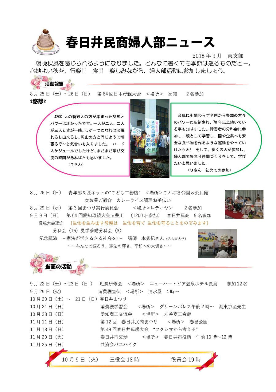 春日井民商婦人部ニュース
